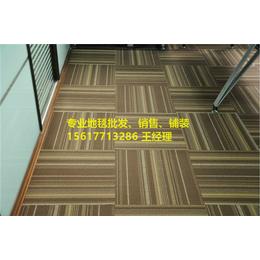 河南办公室方块地毯销售.办公室方块地毯批发厂家.地毯供应商