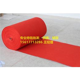 郑州红地毯销售.红地毯价格.红地毯批发厂家.红地毯铺装的