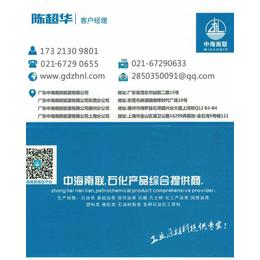 宁波国际煤油JETA-1低价大量批发