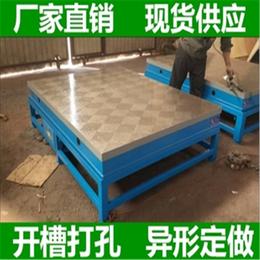 铸铁测量平板 划线平板 试验平台 T型槽平板 测量精度高