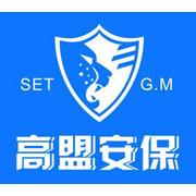 江西省高盟保安服務有限公司