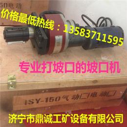 现货供应管子坡口机性价比高ISY-150Y