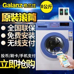 商用格兰仕洗衣机脱水1200高速耗电0.13度8公斤大容量