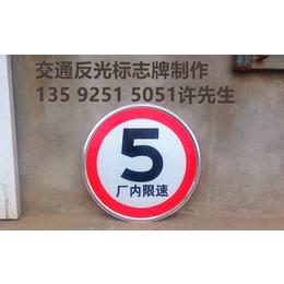 限速5公里标志牌定制