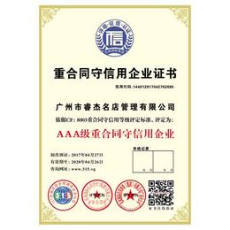 广东茂名市企业招投标评级找长风国际