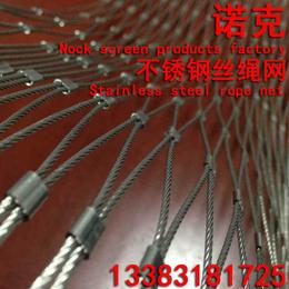 诺克 不锈钢绳网 体育场围网 体育场绳网 体育场围栏网