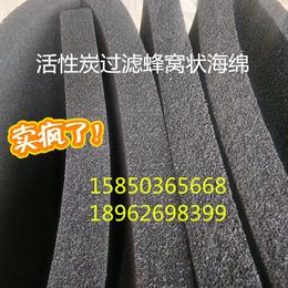 空气净化器过滤网材料黑色活性碳过滤棉 海绵状活性炭过滤网