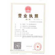 格瑞特(广州)演出器材有限公司