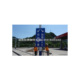 北京交通标志牌厂家北京标识牌加工北京交通标志牌价格