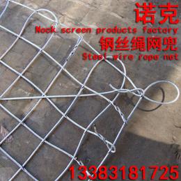 诺克 钢丝绳网兜 吊货网兜 防坠吊网 防坠钢丝网