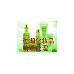 上海不合格日用品焚烧销毁临期日用品销毁厂家