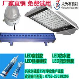 LED粘接硅胶 LED固定硅胶 厂家直销