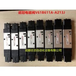 V61B611A-A213J诺冠双电控电磁阀