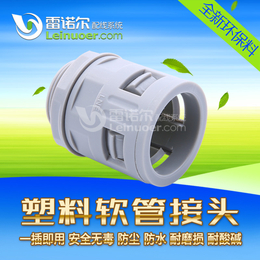 厂家直销 供应雷诺尔软管接头 波纹管直插接头 快插接头