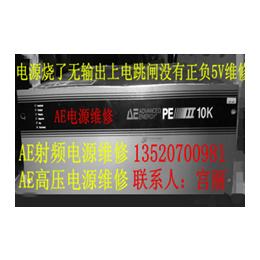 天津AE高压电源维修ENI AE SEREN高压射频电源维修