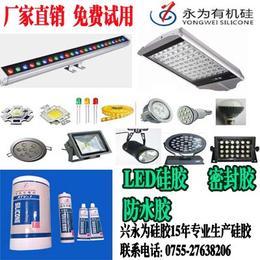 <em>LED</em>硅胶粘接胶 防水胶 厂家直销