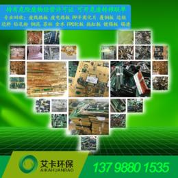 HW49废弃印刷线路板 收集  可开危废转移联单