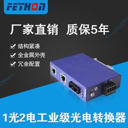 光纤收发器飞崧ESD103光纤收发器 百兆光电转换器厂家