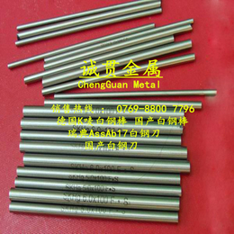 高速钢冲针刀HSS白钢棒价格