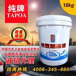 张掖市汽车防冻液、纯牌动力科技、汽车防冻液招商加盟