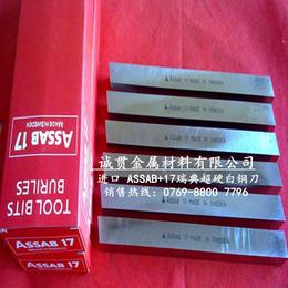 进口白钢条瑞典AssAb+17白钢车刀报价