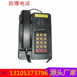 供本质安全型自动电话KTH15矿用电话价格源头厂家