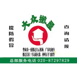 广州大众搬家公司总部电话