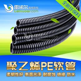 供应厂家直销雷诺尔LNE-PE聚乙烯软管塑料穿线波纹管