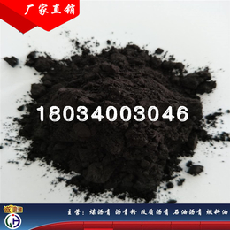 经理推荐高温沥青粉105主要用于耐火材料泡泥捣打料浇注料等