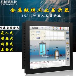 数冠嵌入式触摸工业显示器 金属外壳工控电脑触摸显示屏
