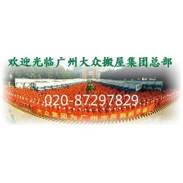 广州天河大众搬屋公司 广州天河区专业搬屋公司