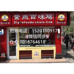 嘉州紫燕百味鸡加盟总部加盟费用