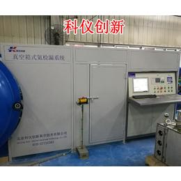 真空箱式氦检漏设备,科仪创新真空 ,真空箱式氦检漏设备公司