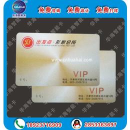深圳厂家生产智能ID白卡TK4100id芯片卡ID厚卡