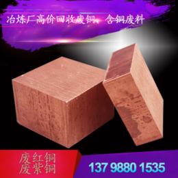 废铜回收 铜泥 海绵铜  艾卡冶炼厂全国各地上门收购
