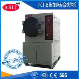 磁性材料pct高温高压蒸煮仪规格