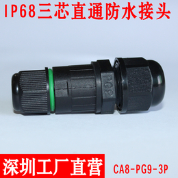 户外灯具manbetx官方网站防寒防冻PG9三芯电缆防水连接头IP68防水接头