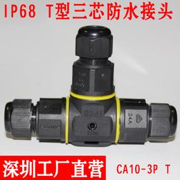 T型三通3芯防水接头自锁螺丝LED户外连接器密封性强工业接头