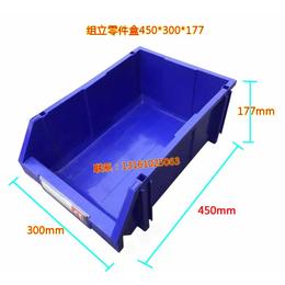 供应厂家直销组立零件盒450乘300乘177五金物料盒
