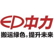 南昌市阿母工业设备有限公司(中力电动叉车)