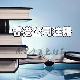 香港公司注册处理