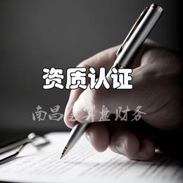 金算盘财务 资质认证处理公司