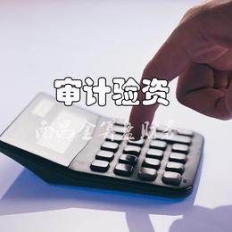 财务审计验资处理