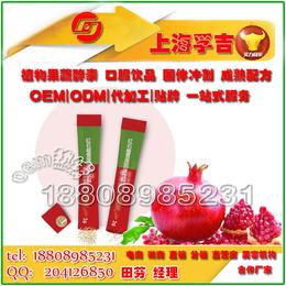 上海周边地区红石榴雪莲固体饮料贴牌生产厂家