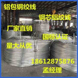 征帆铝包钢绞线价格JLB20A-80 国标正品铝包钢架空地线