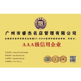 广东江门市企业信用AAA评级公司
