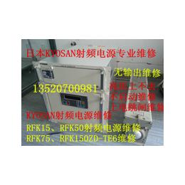 射频电源专业维修日本KYOSAN京三射频电源维修报价北京