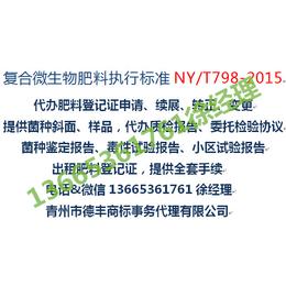 复合微生物肥料登记证如何在农业部办理登记+潍坊德丰专业