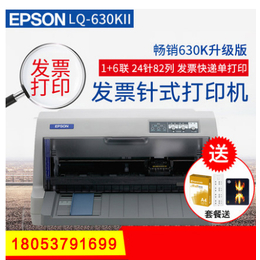 供应激光打印机喷墨打印机针式票据打印机整机原装****