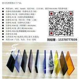 苏州双胜专业代理销售进口防静电亚克力板 防静电有机玻璃板